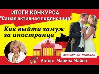 💖💖ПОБЕДИТЕЛЬНИЦЫ КОНКУРСА НОВОГОДНИЙ🎅🎄Самая активная подписчица канала 2020/Замуж за иностранца.