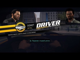 Driver: San Francisco ► Running away from the police(Убегаем от полиции) №20