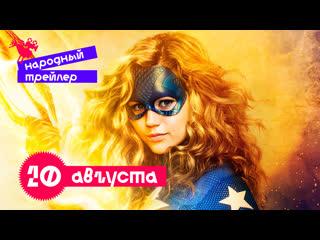 Новое шоу о кино НАРОДНЫЙ ТРЕЙЛЕР  десятый выпуск 20 августа!