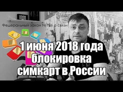 Блокировка симкарт в России