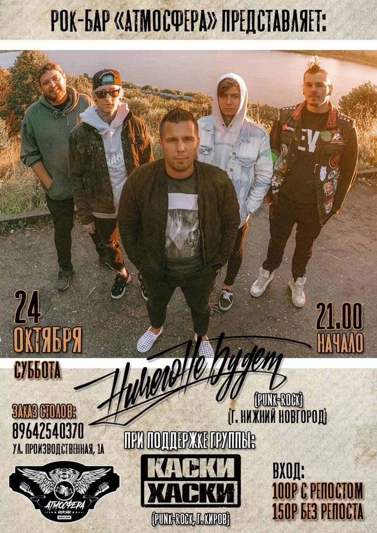 Афиша Нижний Новгород НичегоНеБудет/Киров/24.10.2020