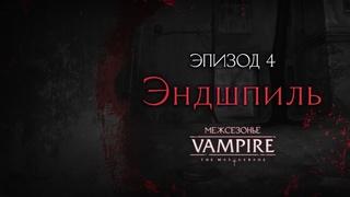 Эндшпиль | Бессмертная партия | Vampire: the Masquerade