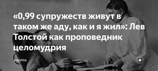 «0,99 супружеств живут в таком же аду, как и я жил»: Лев Толстой как проповедник целомудрия
