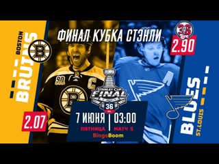 НХЛ НА РУССКОМ. КС-18/19. Финал. Бостон - Сент-Луис (матч 5)