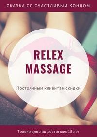Эротический массаж в омске смотреть массаж анальный секс