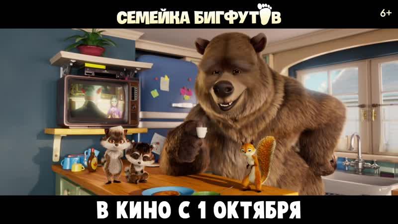 Семейка Бигфутов идемвкино