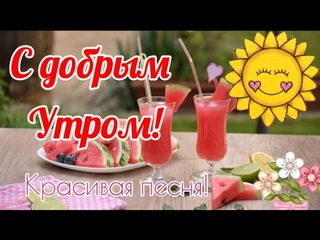Желаю доброго утра ПОД КРАСИВЫЙ ВАЛЬС! Солнечной Погоды и Прекрасного Настроения ВАМ на весь День!