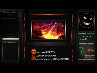 Live:  ZERGTV   Обучение StarCraft 2 с 2013