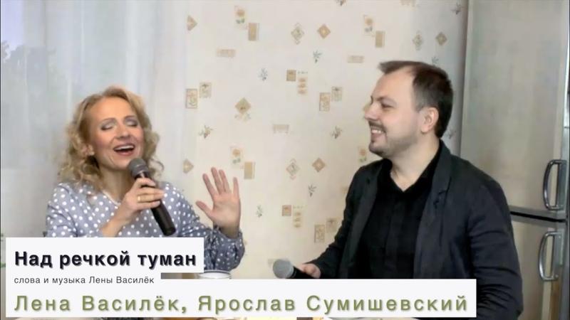 НЕЗАБЫВАЕМЫЙ ДУЭТ Я Сумишевский Л Василёк