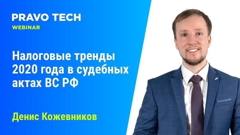 Вебинар Caselook Налоговые тренды 2020 года в судебных актах Верховного Суда Российской Федерации