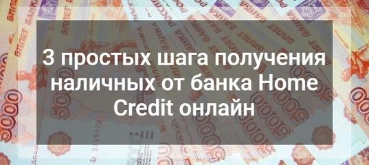 Кредиты в банках москвы под низкие