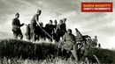 El Quinto Regimiento - Banda Bassotti (HD)
