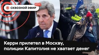 Керри в России, охрана Капитолия в кризисе после 6 января, FDA проверяет вакцину от J&J