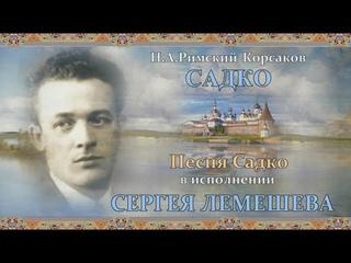 С.Я.Лемешев.Песня Садко.1928