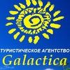 "Туристическое агентство ""Галактика"""