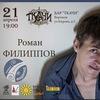 21.04 Роман Филиппов в Воронеже!