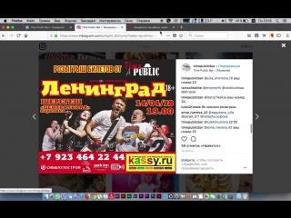 "Розыгрыш на концерт группирои ""ленинград"" @time public bar"