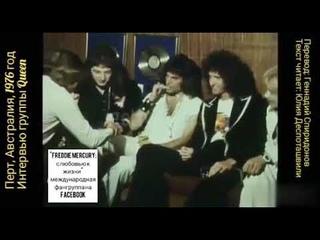 Интервью группы Queen в Австралии (1976 год, Перт). Новый закадровый перевод