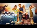 СуперБобровы 2016 HD 1080р