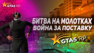 БИТВА НА МОЛОТКАХ! ВОЙНА ЗА ПОСТАВКУ НА GTA 5 RP (ГТА 5 РП) #30