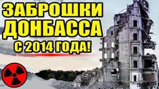 Заброшенные места Донбасса с 2014 года.............................................#украина #донбасс