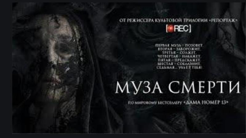 Фильм 2020 ужас ! Самый страшный фильм реально стоит просмотра Муза смерти