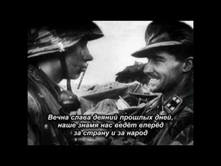 Песня про Иоахима Пайпера, командира 1-ой дивизии СС Лейбштандарт СС Адольф Гитлер.