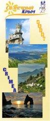 ☼☼☼ Солнечный Крым ☼☼☼  отдых в Крыму 2018