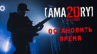 [AMATORY] All Stars - Остановить время LIVE // , Москва, 1930 Moscow