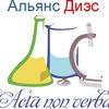 Альянс Диэс -Лабораторное оборудование и приборы