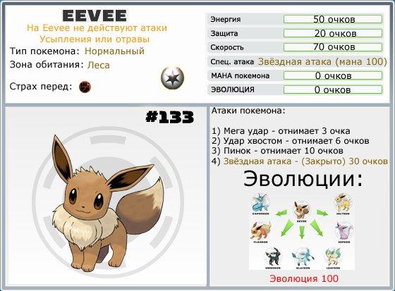 Атаки покемонов на русском с картинками