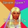 *Типичный Русский КСОплеер*))!!!!У НАС НОВЫЙ КОНКУРС!!!!((Теги:Косплей,ксоплей,cosplay,русский косплей,смех,мем,мемы,росийский косплей,чмошный косплей,косплеерам,помошь новичкам.