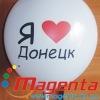 Маджента Донецк. Воздушные шары и оформление!