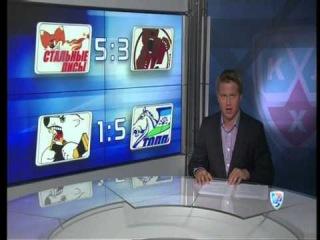 Новости хоккея 5 сентября 2012 года