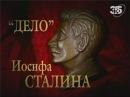 ''Дело'' Иосифа Сталина, серии 1-12...