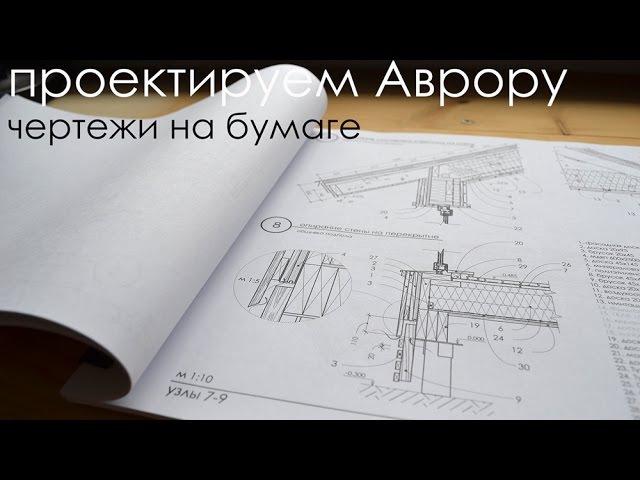 проектируем Аврору чертежи на бумаге