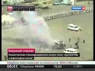 Безумный спецназ Казахстана или шайтан-палка.