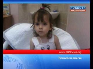 ТБН: Помогаем детям!