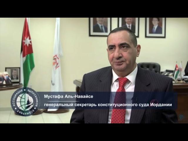 Выпускники России - Аль-Навайсе Мустафа Хаммуд (Иордания)