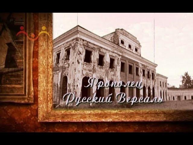 Ярополец 5 выпусков Выпуск 1 Русский Версаль