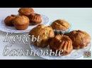 Постные Банановые кексы Постное блюдо В разных формочках