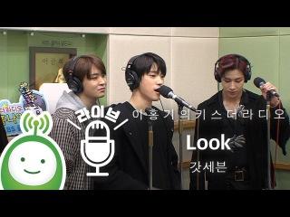 [VIDEO] 180322 GOT7 - Look @  KBS CoolFM Hongki's Kiss The Radio