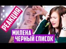 МИЛЕНА ЧИЖОВА - ЧЕРНЫЙ СПИСОК / РЕАКЦИЯ НА КЛИП