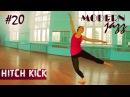 УРОК ТАНЦА 20. Hitch kick | Modern-jazz.