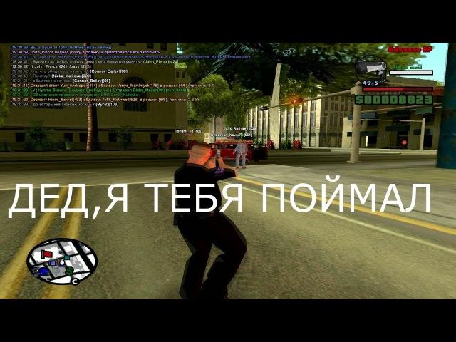 У НЕГО 1 ЗВЕЗДА,СНОВА УВОЛИЛИ ИЗ ЛСПД В GTA SA [Полицейские будни|Let's Play Advance-RP18
