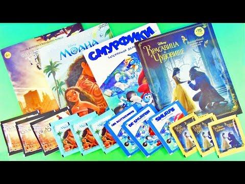 СМУРФИКИ Красавица и Чудовище МОАНА Disney Фантастические твари Альбомы для наклеек Panini 5