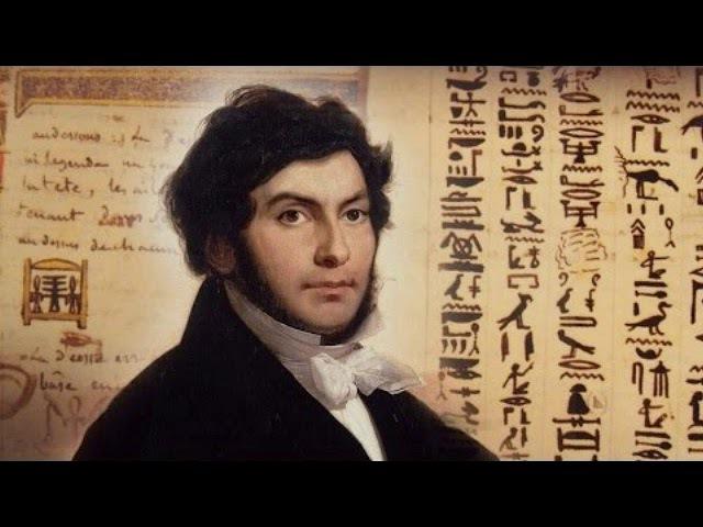 Жан-Франсуа Шампольон, основатель египтологии (рассказывает Илья Бузукашвили)