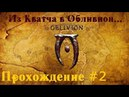 The Elder Scrolls IV Oblivion 2 Сразу в Обливион