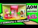 ДОМ для кукол ЛОЛ СЮРПРИЗ с МЕБЕЛЬЮ своими руками ЛЕГКО и БЫСТРО DIY Легкий пластилин Julicat