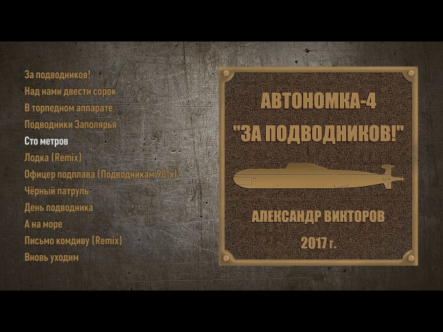 Александр Викторов Автономка За подводников Official Audio Album